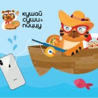 Качай приложение Кушай Суши на смартфон и получай 50 рублей*